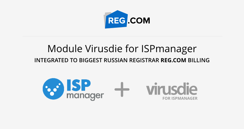 Module Virusdie for ISPmanager for REG.COM customers